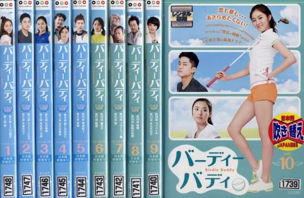 バーディーバディ ノーカット完全版 1〜10 (全10枚)(全巻セットDVD)|中古DVD【中古】
