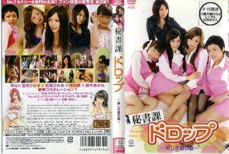 秘书科糖果~美丽的爱的堡垒~[Rio/宝贝月发光的/嫩菜发光]|二手的DVD