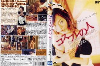 角色扮演人服装球员 [齐藤小步和宇多田光 houzuki]-使用 DVD