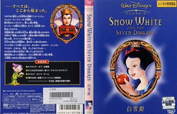 白雪姫 SNOW WHITE AND THE SEVEN DWARFS|中古DVD【中古】【11/1 0時から11/14 10時まで★ポイント10倍★☆期間限定】