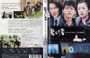 砦なき者 中古DVD【中古】