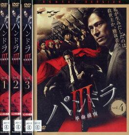 パンドラIII 革命前夜 1〜4 (全4枚)(全巻セットDVD)|中古DVD【中古】