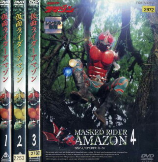 Kamen Rider Amazon 1-4 (all four) (complete set DVD) | pre DVD