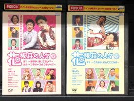 花坂荘の人々 上・下 (全2枚)(全巻セットDVD) [2008年]|中古DVD【中古】