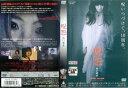 呪怨 白い老女 [南明奈/鈴木裕樹]|中古DVD【中古】