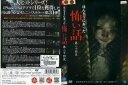 ほんとうにあった怖い話 第二十四夜|中古DVD【中古】