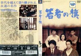 若者の旗 中古DVD【中古】