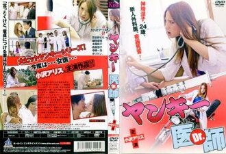 美国佬医生博士) [爱丽丝小泽]-使用 DVD