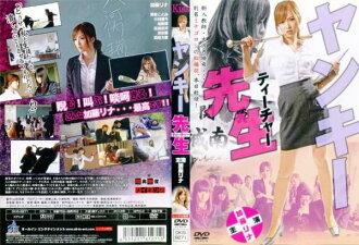 美国佬老师 (老师) [意大利船级社加藤]   预 DVD