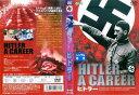 【8/4 20時から8/22 10時まで★ポイント10倍★☆期間限定】ヒトラー HITLER A CAREER (1977年) [字幕]|中古DVD【中古】