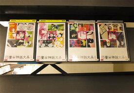四畳半神話大系 1〜4 (全4枚)(全巻セットDVD)|中古DVD【中古】