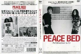 PEACE BED (ピース ベッド) アメリカ VS ジョン・レノン [字幕]|中古DVD【中古】【ポイント10倍♪7/31(金)20時〜8/17(月)10時迄】