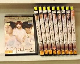 シンドローム 1〜10 (全10枚)(全巻セットDVD) [字幕] [2012年]|中古DVD【中古】
