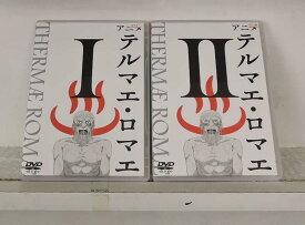 アニメ テルマエ ロマエ I II (全2枚)(全巻セットDVD) 中古DVD【中古】