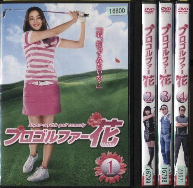 プロゴルファー花 1〜4 (全4枚)(全巻セットDVD)|中古DVD【中古】