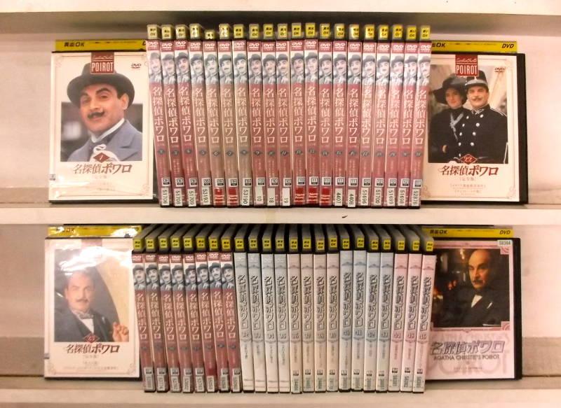 名探偵ポワロ[完全版] 1〜47(48〜52巻無し) (47枚セットDVD)|中古DVD【中古】