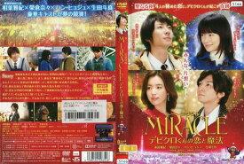 MIRACLE デビクロくんの恋と魔法 中古DVD【中古】