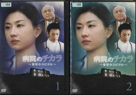 病院のチカラ 〜星空ホスピタル〜 1〜2 (全2枚)(全巻セットDVD)|中古DVD【中古】