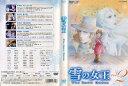 【1/18 20時から1/23 10時まで★ポイント10倍★☆期間限定】雪の女王 The Snow Queen vol.2|中古DVD【中古】