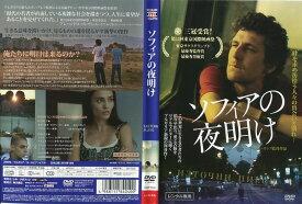 ソフィアの夜明け [字幕]|中古DVD【中古】
