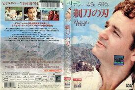 剃刀の刃 (1984年) [字幕][ビル・マーレイ] 中古DVD【中古】