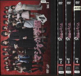 マジすか学園4 1〜4 (全4枚)(全巻セットDVD) 中古DVD【中古】