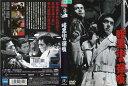 暗黒街の弾痕 (1961年) [加山雄三]|中古DVD【中古】