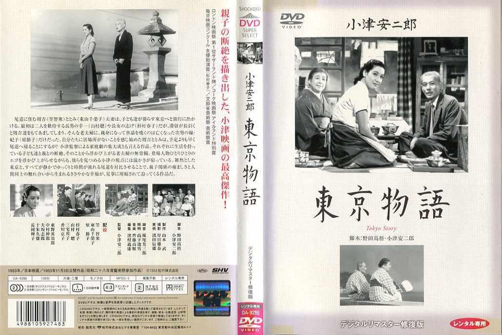東京物語 デジタルリマスター修復版 (1953年) [監督:小津安二郎]|中古DVD【中古】