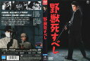 野獣死すべし (1959年) [仲代達矢]|中古DVD
