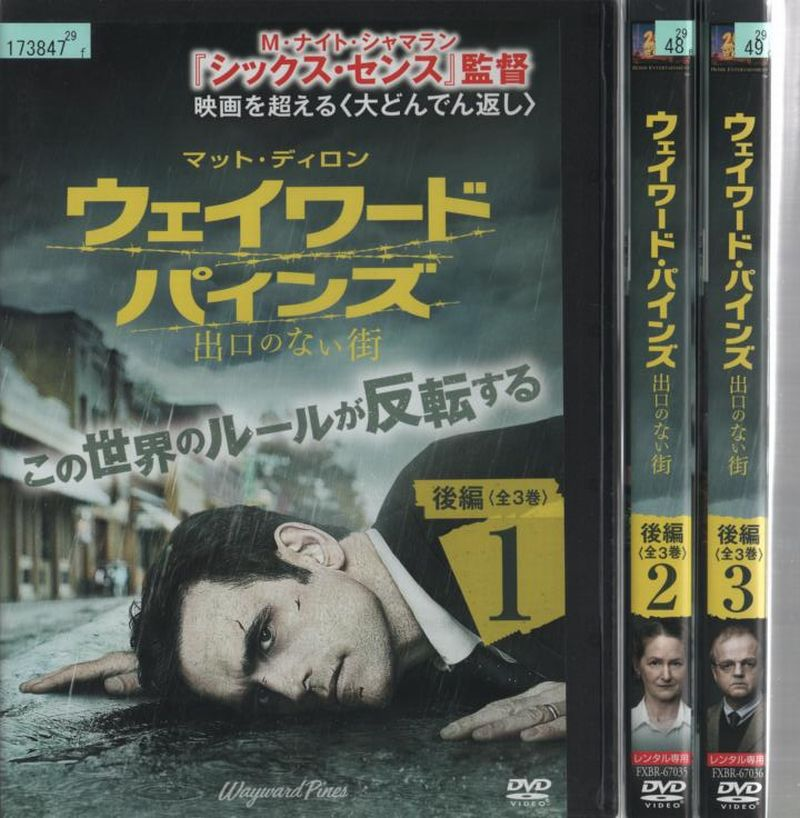 ウェイワード・パインズ 出口のない街 後編 1〜3 (全3枚)(全巻セットDVD)|中古DVD【中古】
