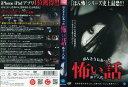 ほんとうにあった怖い話 第十八夜|中古DVD【中古】