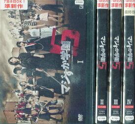 マジすか学園5 1〜4 (全4枚)(全巻セットDVD)|中古DVD【中古】