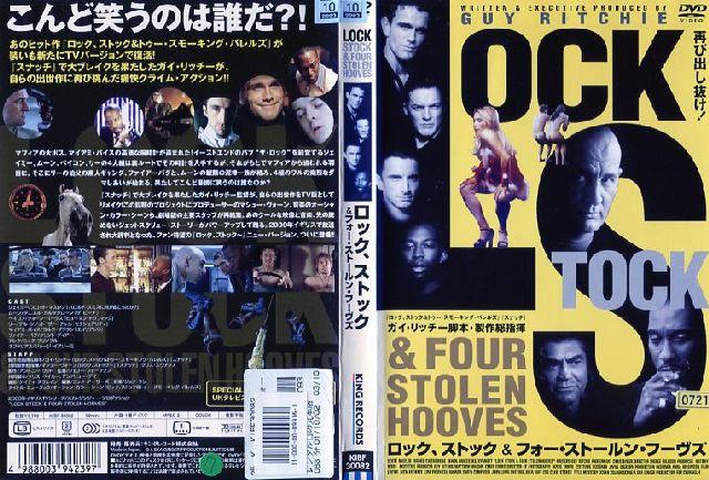 ロック、ストック&フォー・ストールン・フーヴス [ガイ・リッチー]|中古DVD【中古】