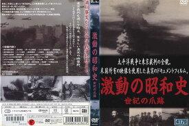 激動の昭和史 世紀の爪跡|中古DVD【中古】