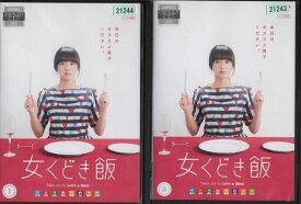 女くどき飯 Take me to Love & Meal 1〜2 (全2枚)(全巻セットDVD) [貫地谷しほり]|中古DVD【中古】