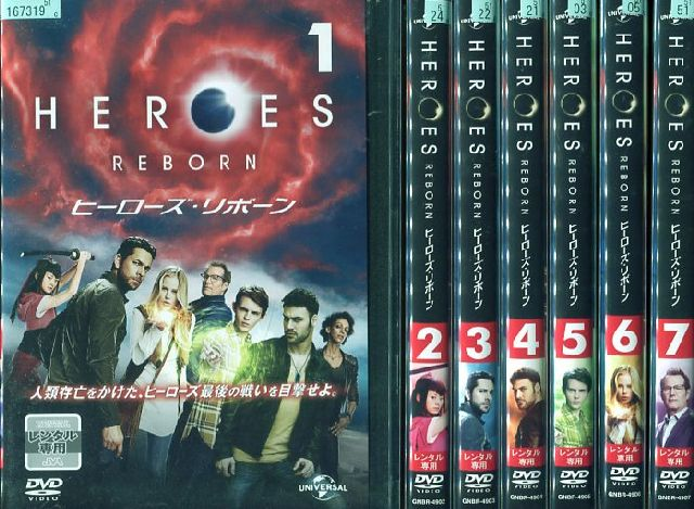 HEROES REBORN/ヒーローズ・リボーン 1〜7 (全7枚)(全巻セットDVD) 中古DVD【中古】