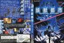 妖獣都市 スペシャル・エディション (1987年) 中古DVD【中古】