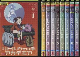 リトルウィッチアカデミア 1〜9 (全9枚)(全巻セットDVD)|中古DVD【中古】