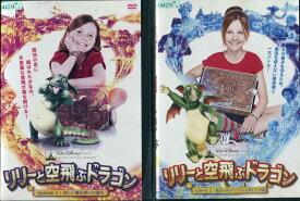 リリーと空飛ぶドラゴン Episode 1/Episode 2 (全2枚)(全巻セットDVD)|中古DVD【中古】
