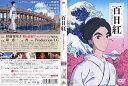 百日紅 さるすべり 〜Miss HOKUSAI〜 中古DVD【6/14 20時から7/3 10時まで★ポイント10倍★☆期間限定】