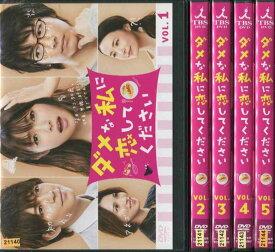 ダメな私に恋してください 1〜5 (全5枚)(全巻セットDVD) [深田恭子] 中古DVD【中古】