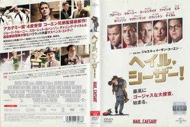 ヘイル,シーザー! [監督・脚本:ジョエル&イーサン・コーエン]|中古DVD