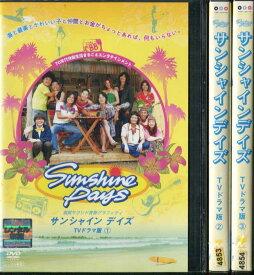 サンシャインデイズ TVドラマ版 1〜3 (全3枚)(全巻セットDVD)|中古DVD【中古】