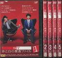 ST 赤と白の捜査ファイル 1〜5 (全5枚)(全巻セットDVD) [藤原竜也/岡田将生]|中古DVD【12/1 0時から 12/11 10時まで…