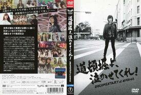 道頓堀よ、泣かせてくれ! DOCUMENTARY of NMB48 中古DVD