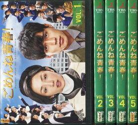 ごめんね青春! 1〜5 (全5枚)(全巻セットDVD) [錦戸亮/満島ひかり] 中古DVD