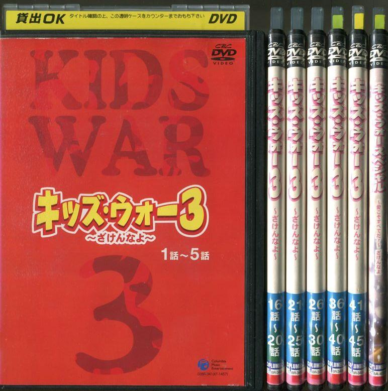 キッズ・ウォー3 〜ざけんなよ〜 (2、3巻無し) 1、4〜7巻 (7枚セットDVD)|中古DVD