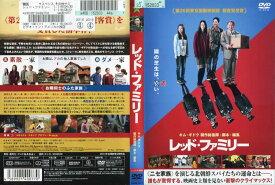 レッド・ファミリー (2013年)|中古DVD