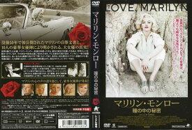 マリリン・モンロー 瞳の中の秘密 [字幕]|中古DVD