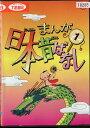 まんが日本昔ばなし 第1巻|中古DVD